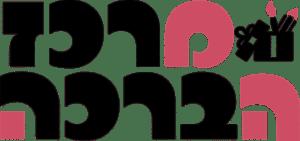 לוגו חדש מרכז הברכה