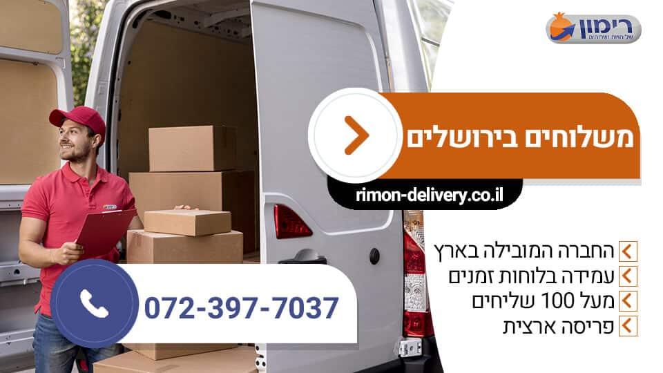 משלוחים בירושלים